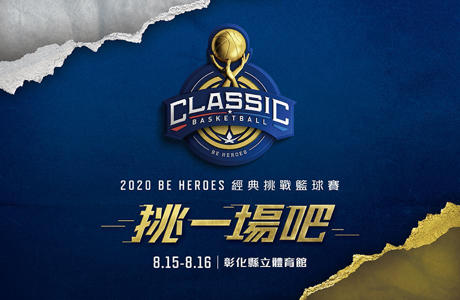 2020 BE HEROES 經典挑戰籃球賽