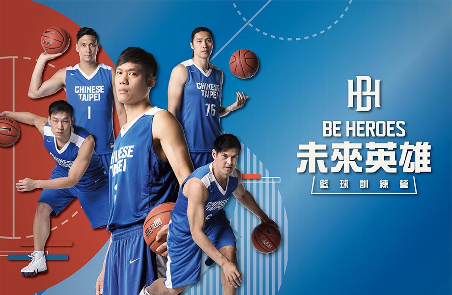 2020 BE HEROES未來英雄籃球訓練營