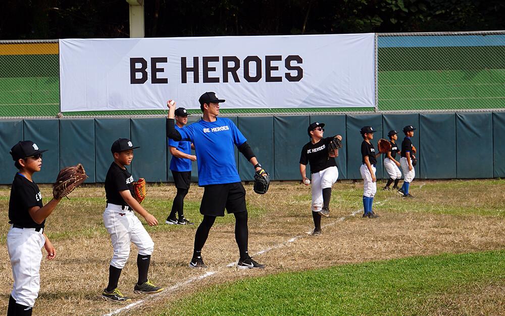 BE HEROES棒球訓練營